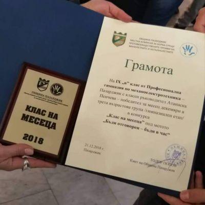 Клас на месеца - ПГМET Пазарджик