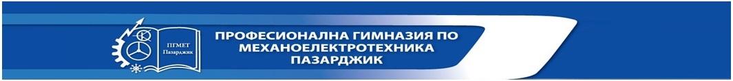 ПГМET Пазарджик - ПГМET Пазарджик
