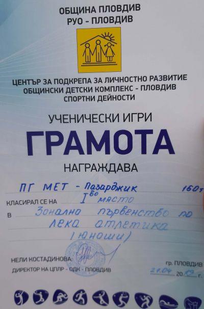 Състезание по Лека атлетика - ПГМET Пазарджик